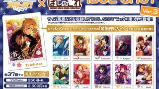 【あんスタ新グッズ】「ぱしゃこれ OFF SHOT Ver.3」「ぱしゃこれ IDOL SHOT Ver.3」10月頃発売予定!