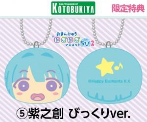 05ensta_nigichibi2_kotobukiya-300x250