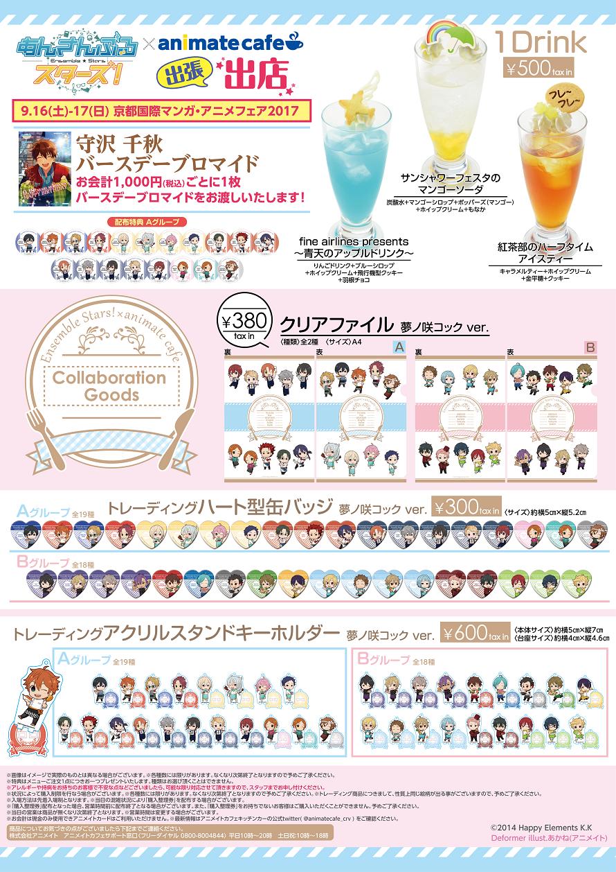 0916-17_ensuta_kyoumahu1