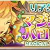 【ランキングイベント】リアクト★マジカルハロウィン