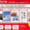 【あんスタ✕ANiUTa】アニソン専門定額聴き放題サービス「ANiUTa(アニュータ)」アニメイトコラボキャンペーン開催!