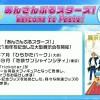 【あんスタ1周年記念展示会】リリース1周年記念イベント「あんさんぶるスターズ! Welcome to Festa!」