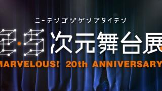 【2.5次元舞台展~MARVELOUS!20th ANNIVERSARY!~】11/6(月)~「あんさんぶるスターズ!オン・ステージ」の楽屋を再現した展示が登場!