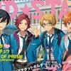 【雑誌情報】PASH! 「2D☆STAR Vol.2」気になる付録と内容は?