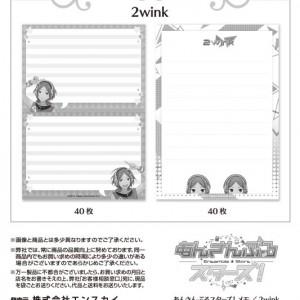 2wink_unit_memo4