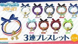 【あんスタ新グッズ】ユニットカラーでデザインしたオシャレな「あんさんぶるスターズ!3連ブレスレット」登場!