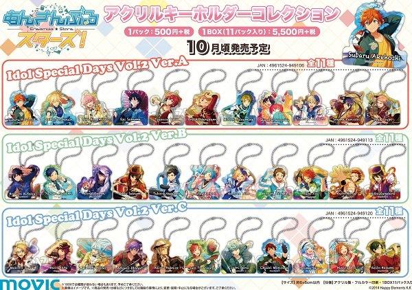 【あんスタ新グッズ】アクキーに新絵柄追加!Idol Special DaysVol.2 A・B・C