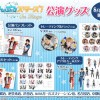 【あんステ】あんさんぶるスターズ!オン・ステージの公演グッズがアニメイトで販売・取り扱い開始!