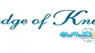 【あんステ情報】「あんさんぶるスターズ!エクストラ・ステージ~Judge of Knights~」Knightsキャラクタービジュアル解禁!