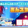 【あんステ情報】「あんさんぶるスターズ!エクストラ・ステージ~Judge of Knights~」アプリゲーム内抽選エントリー本日6/21より開始!