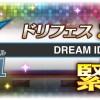 【ドリフェスSS特別大会緊急速報】Trickstarの活躍を描くイベントストーリー『キセキ』シリーズ第一弾7/15に開催!