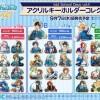 あんさんぶるスターズ! アクリルキーホルダーコレクション Idol School Days Vol4(A・B・C)