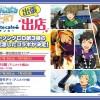 """【あんスタ✕アニカフェ出張版】「DREAM LIVE -1st Tour """"Morning Star!""""-」開催記念出張出店がOPEN!"""