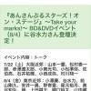 【あんステ情報】「あんさんぶるスターズ!エクストラ・ステージ~Judge of Knights~」8/4(金)のBD&DVDイベントに谷水力さん登壇決定!