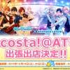コスプレイベント大阪acosta!@ATCにあんスタキッチンカーが12/19・20二日間限定で登場♪