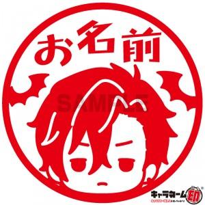 キャラネーム印/乙狩アドニス