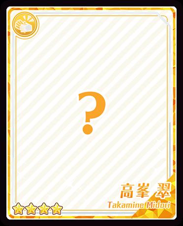★4カードのシリアルコード