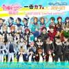 AGF(アニメイトガールズフェスティバル)2015 一番カフェ×あんさんぶるスターズ!限定グッズを大公開!
