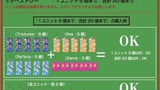 【AGF】私立夢ノ咲学院購買部(エンスカイ物販)からの注意事項