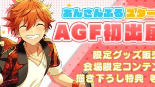 【AGF情報】AGF初出展のあんスタ!気になる限定グッズやコンテンツをチェック!