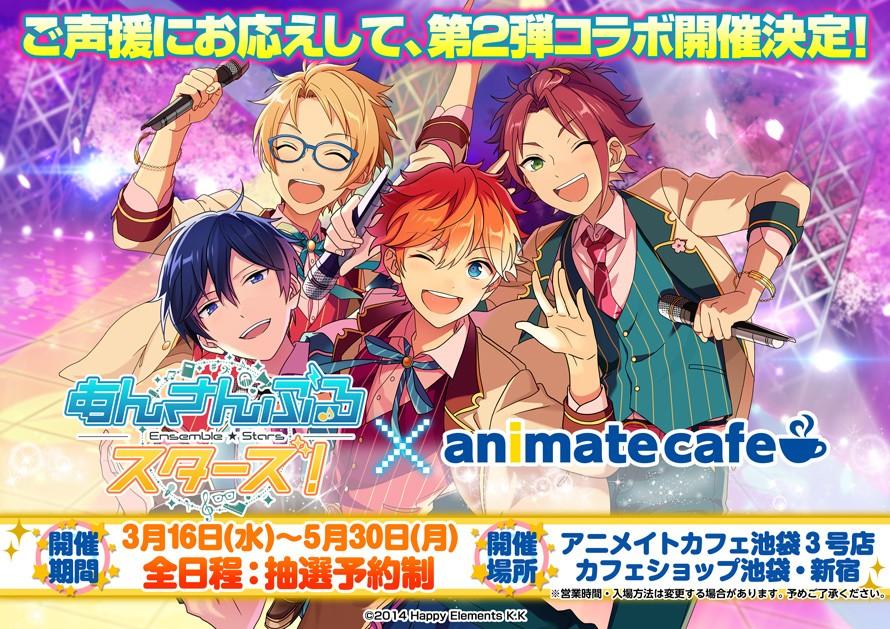 【あんスタ×アニメイトカフェ】池袋3号店・カフェショップ池袋・新宿予約情報