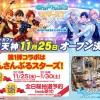 【アニカフェ】あんスタ×アニメイトカフェショップ福岡天神店ついに予約受付開始!