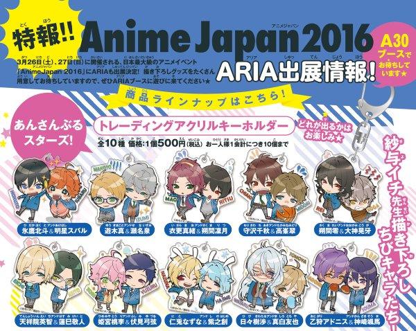 【あんスタ】JAEPO2016初公開の新グッズが続々登場!アクキー・ぬいぐるみ・クリアファイルなど!