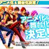 【あんスタニュース】新キャラ追加・舞台化…そして待望のあんさんぶるスターズアニメ化が決定!!