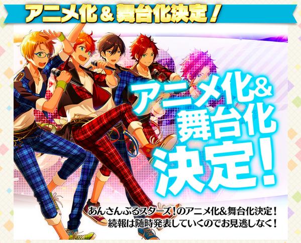 【あんスタニュース】ニコ生にて新キャラ追加・舞台化、そして待望のアニメ化が決定!!
