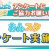 【あんスタ】第3回ゲームギフトアンケート募集!