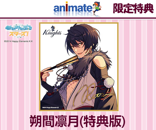 ansta_shikishi11_animate500