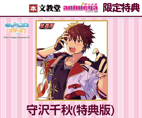 ansta_shikishi11_animega500