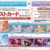 【あんスタ✕メルスト✕アニメイト】アニメイト限定フェアハピエレコラボキャンペーン9/14(木)から開催!イラストカードをゲットしよう!