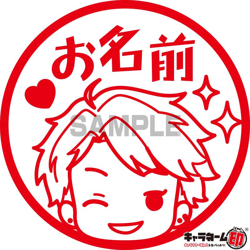 キャラクターはんこ【キャラネーム印】あんさんぶるスターズ! Knights/鳴上嵐