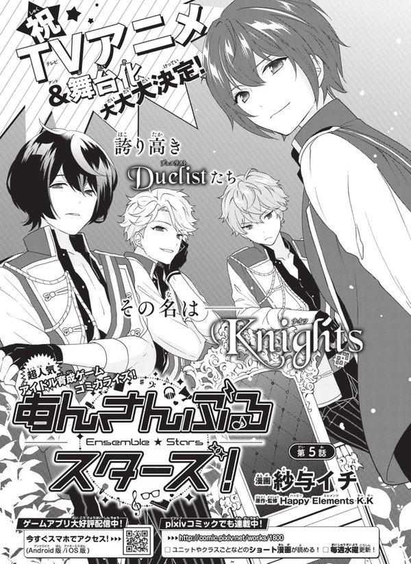 ARIA2月号中表紙絵Knights