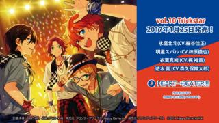 【あんスタユニットソングCD】第二弾「vol.10 Trickstar」『HEART→BEATER!!!!』と『虹色のSeasons』の視聴配信開始!