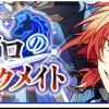 【ランキングイベント】「追憶*モノクロのチェックメイト」5/30(水)15:00~6/14(土)15:00まで