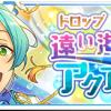 【ランキングイベント】「ドロップ*遠い海とアクアリウム」9/15(金)15:00~9/25(月) 22:00まで