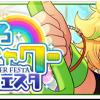 【ランキングイベント】「なないろ*サンシャワーフェスタ」6/15(木)15時~6/25(日)22時まで!