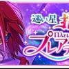 【ランキングイベント】「迷い星*揺れる光、プレアデスの夜」8/15(火)15:00 ~ 8/25(金)22:00まで!