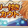 【あんスタ 新ガシャ】ストーリー付きスカウト なずな編