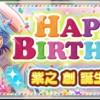 本日7月15日は紫之創の誕生日♪誕生日記念として特別ボーナスが貰える!