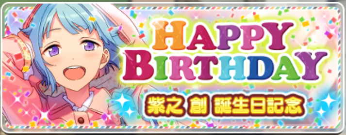 本日7月15日は紫乃創の誕生日♪誕生日記念として特別ボーナスが貰える!