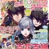 あんスタ関連のスペシャルスクープ記事も掲載のビーズログ5月号は3/19発売!