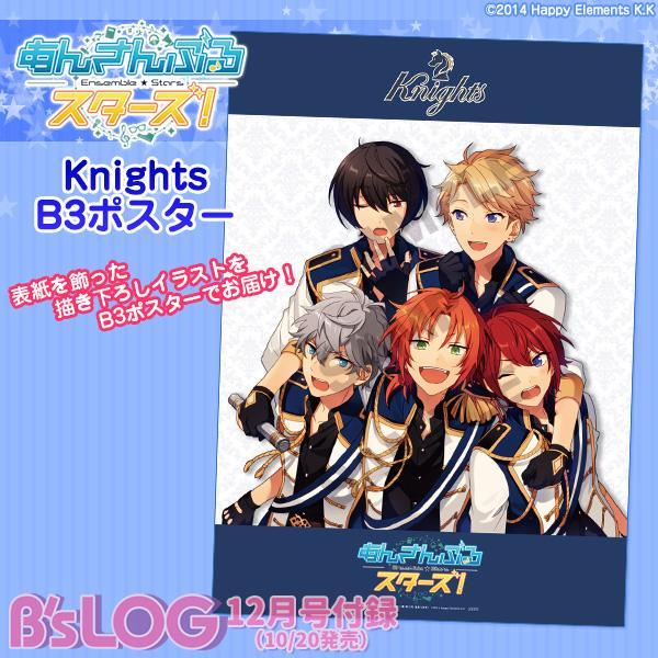 B'sLOG12月号付録:knights B3ポスター
