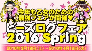 【フェア情報】アニメイトにて開催『ビーズログフェア Spring』あんスタ特典ポストカードは4/2から!さらにWチャンスで複製原画GET!