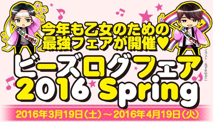 【フェア情報】アニメイトにて開催『ビーズログフェア Spring』あんスタ特典ポストカードは4/2から!
