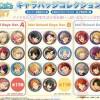【あんスタ新グッズ】アイドルの学院での素顔シリーズ♪「キャラバッジコレクションIdol School Days」は6/6発売!