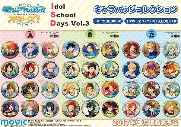 【あんスタ新グッズ】「あんさんぶるスターズ! キャラバッジコレクション Idol School Days Vol.3 Ver.A・B・C」