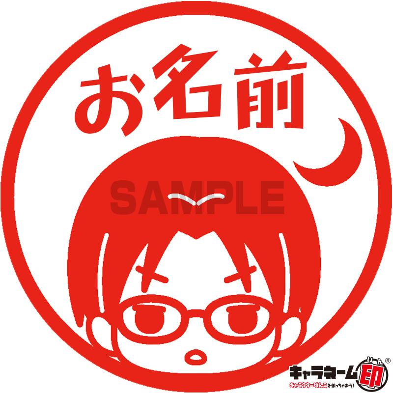 キャラクターはんこ【キャラネーム印】あんさんぶるスターズ! 紅月 蓮巳敬人